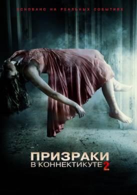 Фильм Призраки в Коннектикуте 2: Тен... 2013 онлайн