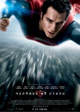 Смотреть фильм Человек из стали 2013 онлайн