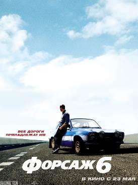 Смотреть фильм Форсаж 6 2013 онлайн
