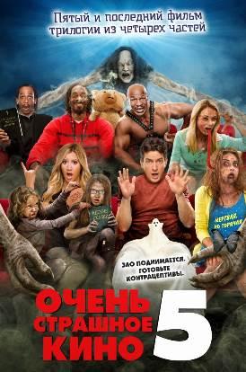 Смотреть фильм Очень страшное кино 5 2013 онлайн
